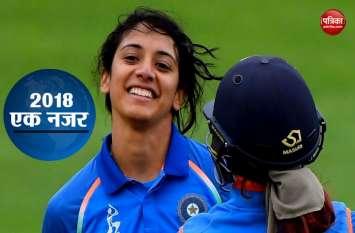 स्मृति मंधाना: ICC महिला क्रिकेटर ऑफ द ईयर और ODI प्लेयर ऑफ द ईयर 2018