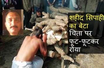 गाजीपुर पथराव: चिता पर सर रखकर फूट-फूटकर रोया शहीद सिपाही सुरेश वत्स का बेटा
