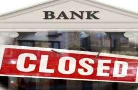 इस महीने पांच दिन तक बंद रहेंगे सभी बैंक, पहले ही कर लें कैश का इंतजाम