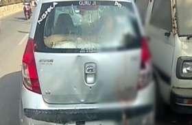 खड़ी गाड़ी में एेसे लग गया बैक गियर, इसके बाद जो हुआ जानकर दहल जाएगा दिल-देखें वीडियो