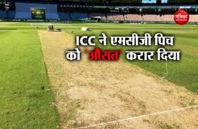 AUS vs IND : पर्थ के बाद अब आईसीसी ने एमसीजी की पिच को बताया 'औसत', जोड़ा एक डिमेरिट अंक
