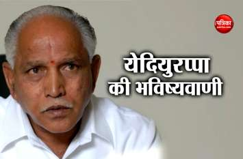 कर्नाटक: येदियुरप्पा की भविष्यवाणी, फरवरी में खुद-ब-खुद गिर जाएगी कुमारस्वामी की सरकार