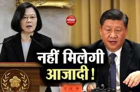 शी जिनपिंग ने दिया साई इंग-वेन को जवाब, कहा- हरहाल में होगा चीन-ताइवान का एकीकरण