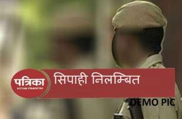 PATRIKA IMPACT: रिश्वत लेने के जुर्म में एसपी ने सिपाही को किया निलम्बित