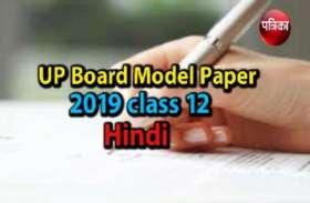 UP Board Model Paper 2019 : इंटरमीडिएट के छात्र कक्षा 12 का पूरा हिन्दी मॉडल पेपर यहां देखें