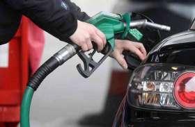 पेट्रोल के दाम में 10 पैसे प्रति लीटर की कटौती, डीजल की कीमत रही स्थिर