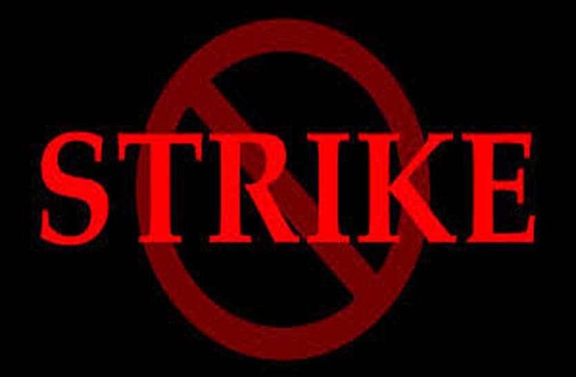 Bank strike latest news in hindi