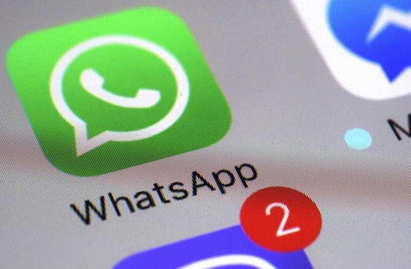 अब आपके WhatsApp पर मिलेगी लाइफ इंश्योरेंस पॉलिसी, इस बड़ी कंपनी ने शुरू किया सेवा