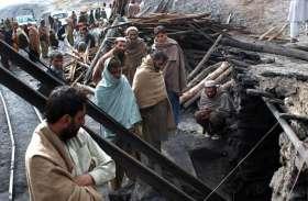 बलूचिस्तान: गैस लीकेज के कारण कोयला खदान में भयंकर विस्फोट, चार मजदूरों की दर्दनाक मौत
