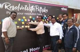 #Resolvewithpatrika: बीएसपी यूनियन इंटक ने लिया कर्मियों की खुशहाली और सुरक्षा का संकल्प, Video