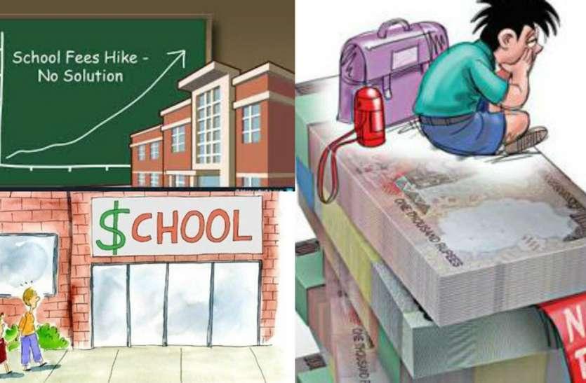 FEE ISSUE : फीस भरने पर ही दिया जा रहा है स्कूल लीविंग सर्टिफिकेट