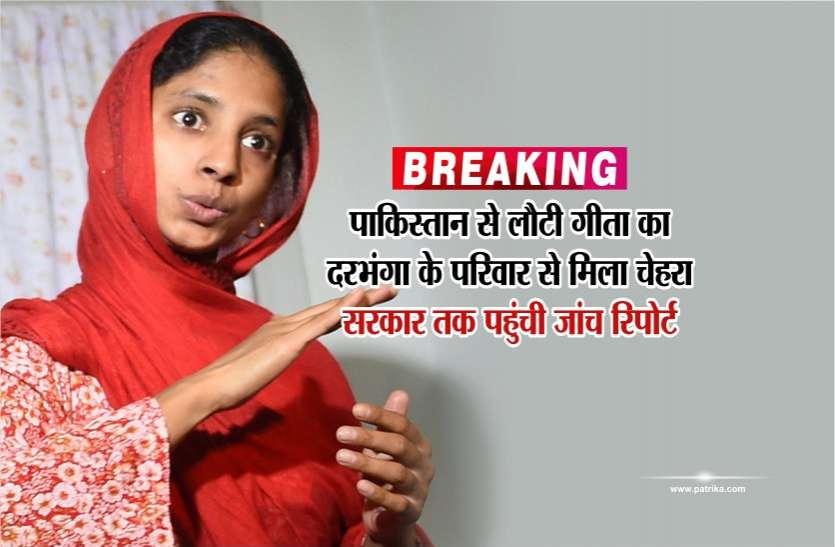 Breaking : पाकिस्तान से लौटी गीता का दरभंगा के परिवार से मिला चेहरा, सरकार तक पहुंची जांच रिपोर्ट