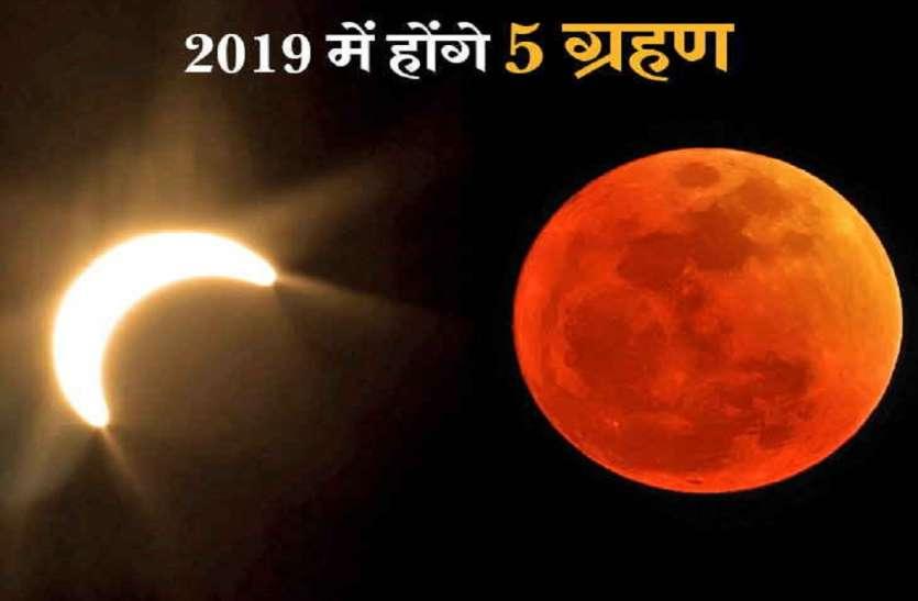 2019 में पड़ेंगे कुल पांच ग्रहण, जानिए कब और क्या होगा इसका प्रभाव