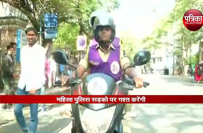हैदराबाद में महिला पुलिस सड़को पर गश्त करेंगी