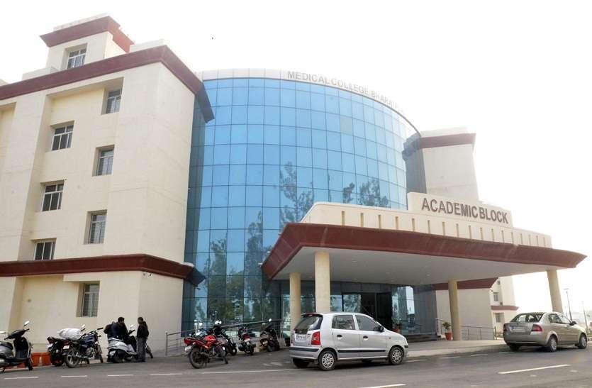 भरतपुर मेडिकल कॉलेज शर्मशार, चिकित्सक शिक्षक पर गम्भीर आरोप