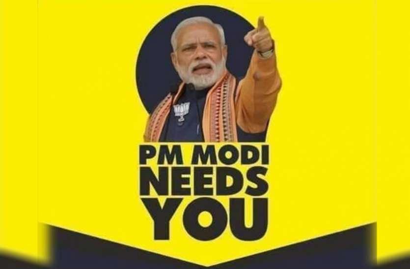 लोकसभा चुनाव कैंपेन के लिए भाजपा ने मांगे युवाओं से रिज्यूमे, मोदी के लिए इस तरह कार्य कर रही ये टीम