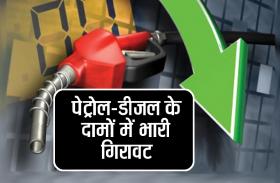 पेट्रोल-डीजल के दामों में भारी गिरावट, 1 साल में सबसे निचले स्तर पर जा पहुंचे रेट