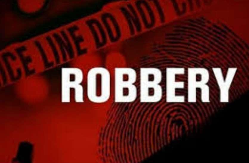 पुलिस की वर्दी में सर्राफ के घर डकैती, नकदी के साथ मोबाइल भी लूट ले गए