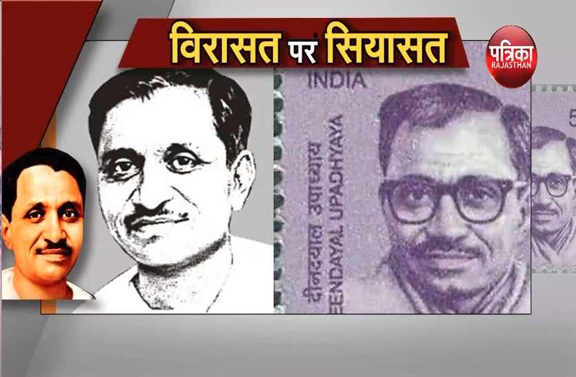विरासत पर सियासत, सरकारी पत्रों से गायब होंगे 'पंडित दीनदयाल उपाध्याय' : देखें वीडियो