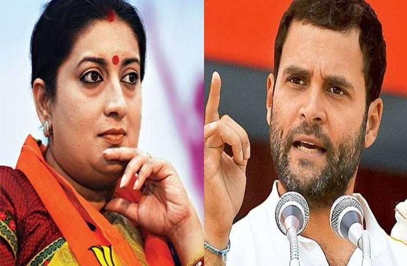 अमेठी में राहुल-स्मृति की जंग का होगा आगाज, समर्थकों ने की तैयारी