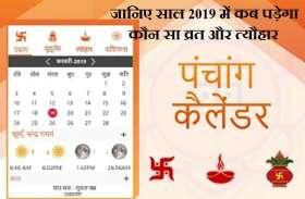 Hindu Calendar 2019 : जानिए साल 2019 में कब पड़ेगा कौन सा व्रत और त्यौहार