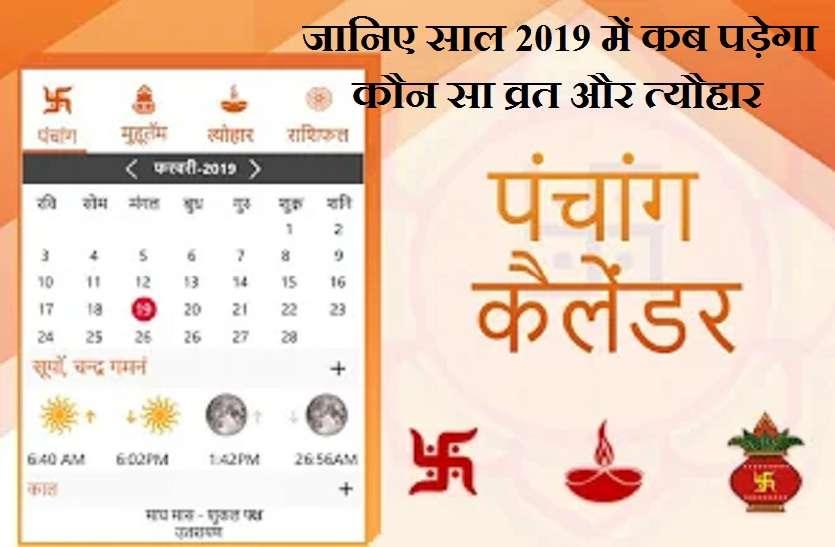 Hindu Panchang Calendar 2019 in Hindi | - Lucknow News in Hindi