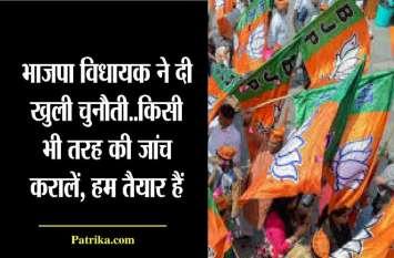 पार्टी दफ्तर के लिए जमीन आवंटन मामले में भाजपा-कांग्रेस में जुबानी जंग शुरू...जांच कराने की दी चुनौती
