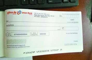 चैंबर के कार्यकारी अध्यक्ष बचे धोखाधड़ी से, बैंकिंग चेक की क्लोनिंग कर 51 लाख रुपए निकालने की कोशिश