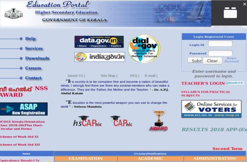 Kerala Model Exam Time Table जारी, यहां से करें डाउनलोड