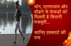 दौड़ने से फेफड़ों काे मिलती है कितनी मजबूती, जानिए एक्सपर्ट की राय