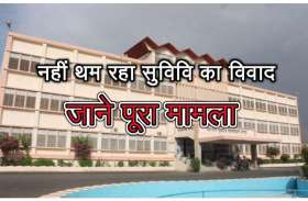 उदयपुर के सुखाड़िया विश्वविद्यालय में हुआ कुछ ऐसा कि वीसी को घेरा, रजिस्ट्रार ने भी कहा 'फिक्सर'