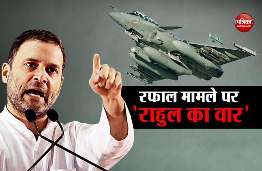 इधर Rafale Fighter पहुंचा भारत, उधर Rahul Gandhi ने दाग दी तीन 'मिसाइलें'