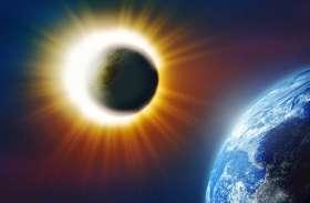 इस साल का पहला सूर्यग्रहण लोगों के लिए माना गया बहुत शुभ, करने होंगे ये काम