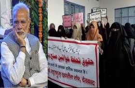 तीन तलाक बिल को लेकर पहली बार मुस्लिम महिलाआें ने पीएम मोदी को दी ये चेतावनी, देखें वीडियो-