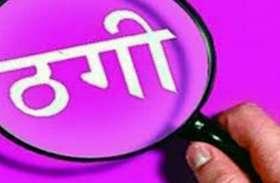 विधानसभा चुनाव में सोशल मीडिया पर प्रचार के बहाने साढ़े सात लाख रुपए की ठगी