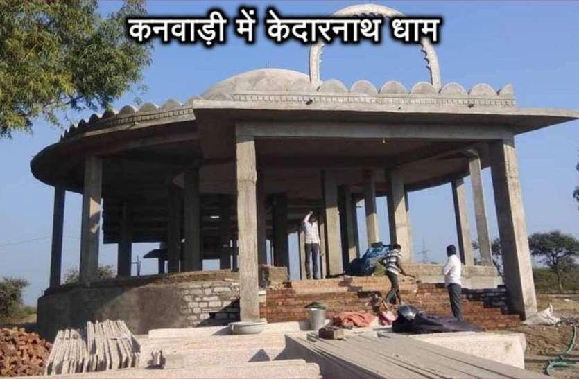 कनवाड़ी में केदारनाथ धाम की  तर्ज पर बन रहा शिव मंदिर