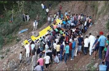 हिमाचल प्रदेश: गहरी खाई में गिरी स्कूल बस, 8 लोगों की मौत, मरने वालों में 6 बच्चे शामिल