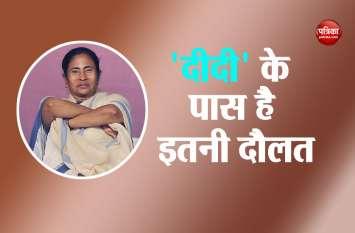 मोदी सरकार को खुलकर चेतावनी देने वाली बंगाल की दीदी के पास है इतनी दौलत, ऐसे करती हैं कमाई