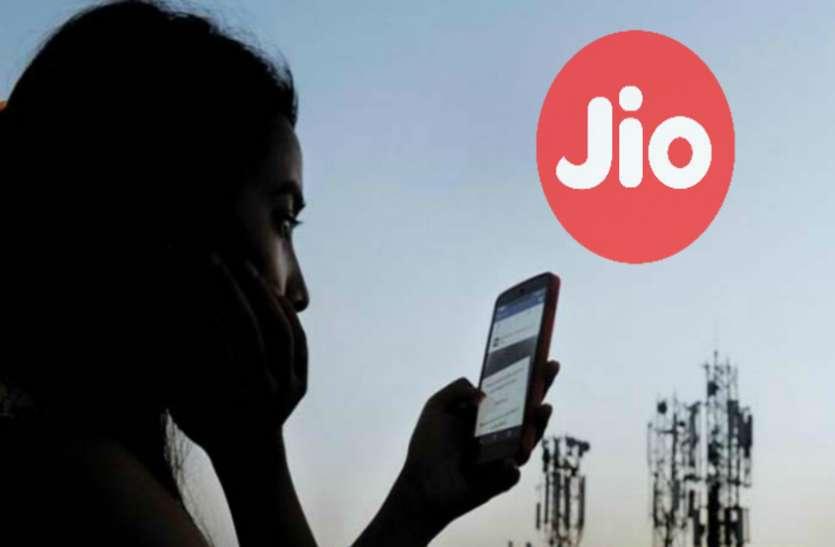 Jio यूजर्स को मिल रही ये खास सर्विस, Activate करते ही मिलेगा बड़ा फायदा