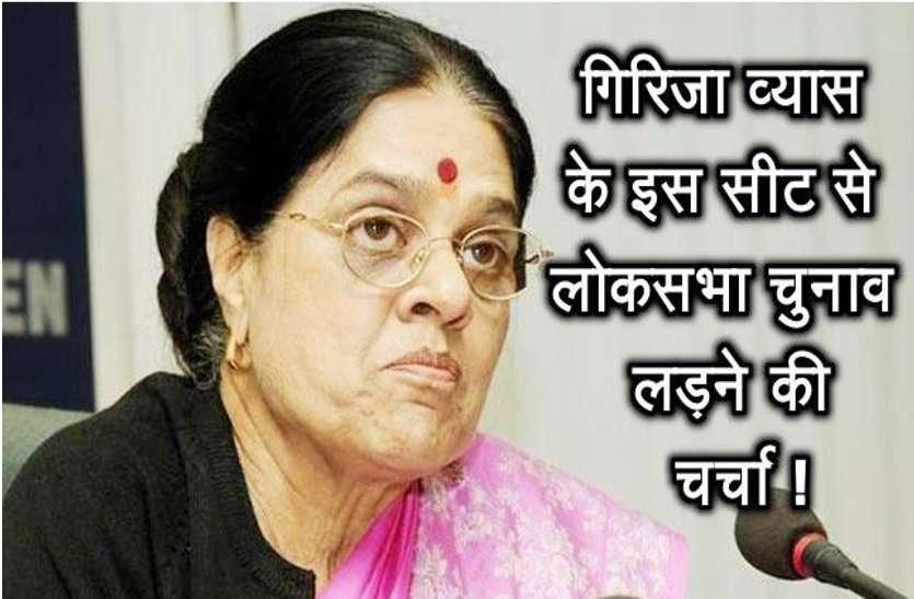 उदयपुर में हार के बाद अब यहां सक्रिय हुई गिरिजा व्यास, लोकसभा चुनाव लड़ने की अटकलें तेज ...