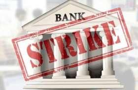 8 और 9 जनवरी को बैंकों में फिर हड़ताल, कर्मचारियों ने दी आर- पार की लड़ाई की चेतावनी