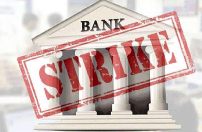 बैंक हड़ताल : कामकाज रहेगा ठप, अभी करें जरूरी काम