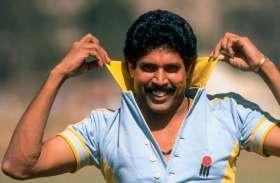 जन्मदिन विशेष: भारत को पहली बार वर्ल्ड चैंपियन बनाने वाले कपिल देव से जुड़ी 10 रोचक बातें