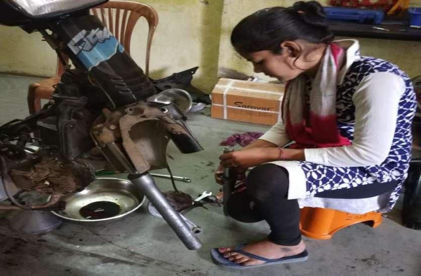 यहां महिलाएं सुधारती है बाइक, चौका-चूल्हा संभालने के साथ बनी मैकेनिक