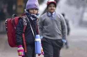 BREAKING शीतलहर के चलते स्कूलों की छुट्टी, जिलाधिकारी ने जारी किया आदेश