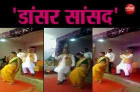 छात्रा को नाचते हुए देख उत्साहित हुए सांसद, स्टेज पर पहुंच दिल खोलकर किया डांस