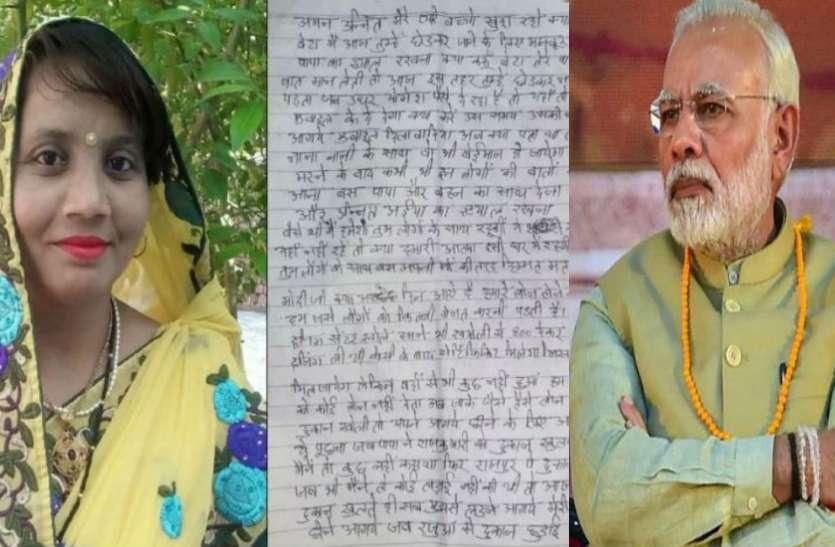 महिला ने आत्महत्या करने से पहले लिखा चार पन्नों का सुसाइड नोट, प्रधानमंत्री मोदी से अच्छे दिन आने का किया बड़ा सवाल...!
