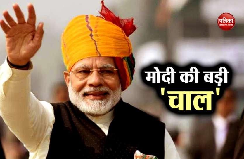 सवर्ण आरक्षण: आम चुनाव से पहले मोदी सरकार का मास्टर स्ट्रोक, क्या विपक्ष के पास है इसका जवाब?