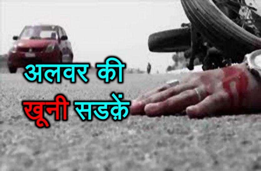 अलवर जिले में खूनी सडक़ें ले रही निर्दोषों की जान, एक माह हुई इतने लोगों की मौत, यहां है सबसे ज्यादा खतरा