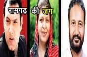 रामगढ़ में जगत सिंह के मैदान में आने से मुकाबला हुआ रोचक, जानिए रामगढ़ विधानसभा सीट का पूरा सफर